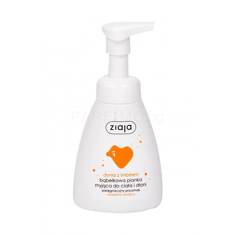 Ziaja Pumpkin With Ginger Hands & Body Foam Wash Течен сапун за жени 250 ml